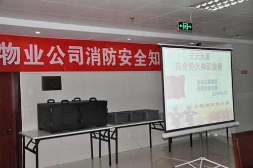 中检物业公司组织消防安全知识讲座